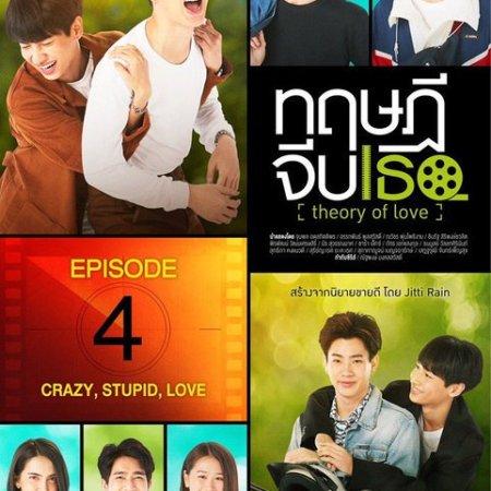 Theory of Love (2019) - Episodes - MyDramaList