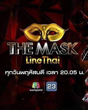 The Mask Line Thai (2018) poster
