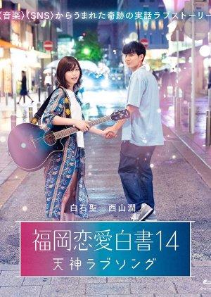 Love Stories from Fukuoka 14 (2019) poster