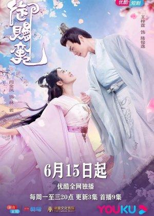 Imperial Concubine Season 1 Episode 29