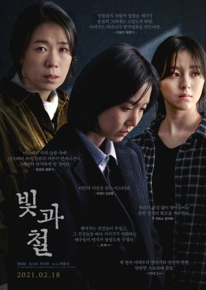 Download Black Light (2021) WebRip 720p Full Movie [In Korean] With Hindi Subtitles Full Movie Online On 1xcinema.com