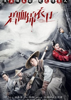 Blood Guard (2019)