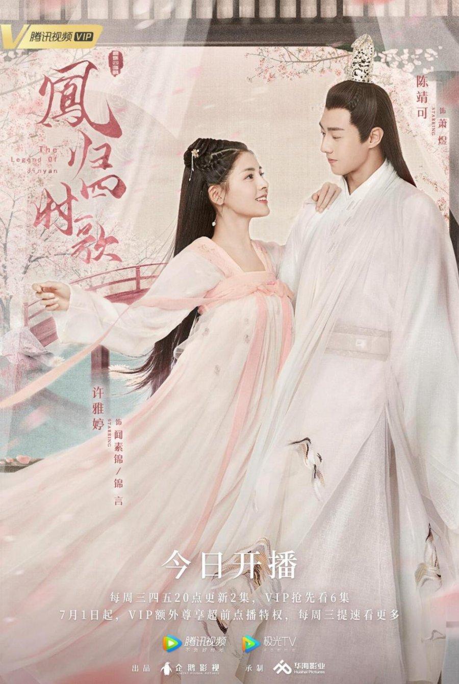 the-legend-of-jin-yan-ตำนานเพลงรักสี่ฤดู-ซับไทย