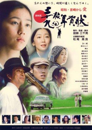 39 Mai no Nengajou (2009) poster