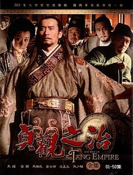 The Rise of the Tang Empire (2006) poster