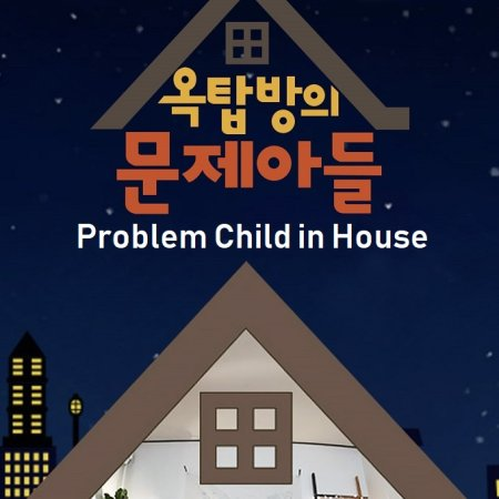 Problem Child in House (2018) photo