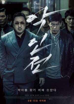 The Gangster, The Cop and The Devil (2019) poster