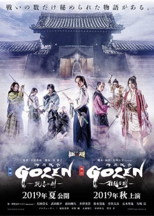 Gozen - Sumire no Ken