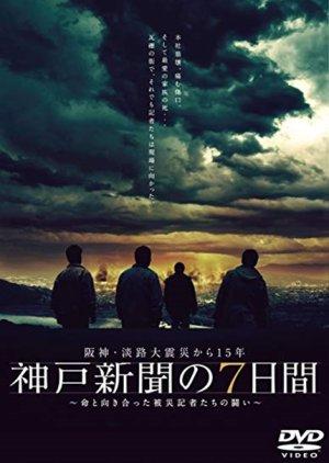 Kobe Shinbun no Nanokakan (2010) poster