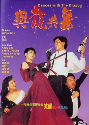 Dances with the Dragon (1991) poster