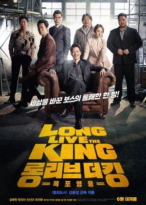 Long Live The King: Mokpo Hero