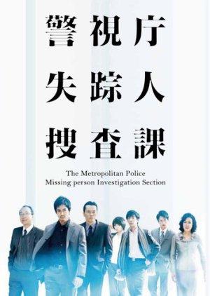 Keishicho Shissonin Sosaka (2010) poster