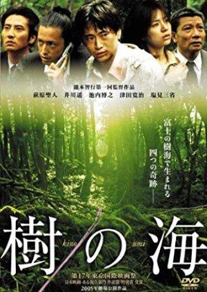 Ki no umi (2005) poster