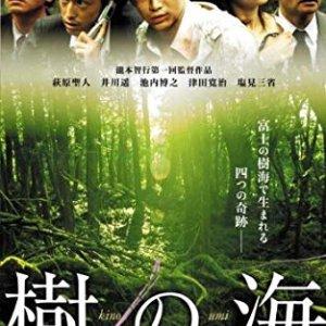Ki no umi (2005) photo
