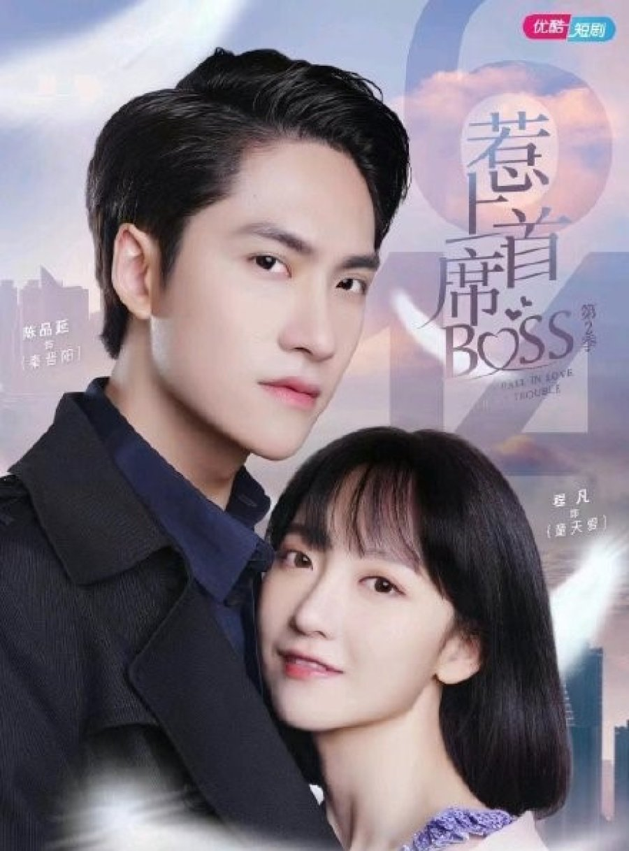 fall-in-love-with-my-trouble-season-2-ซับไทย-ep-1-30