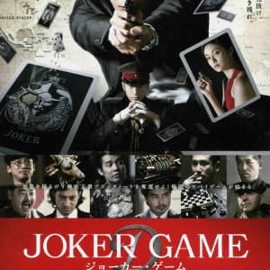Joker Game (2015) photo