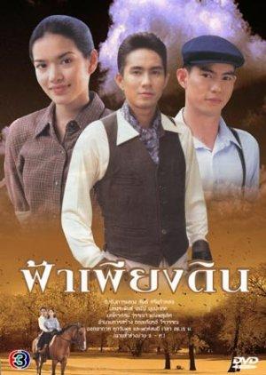 Fah Pieng Din