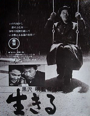 Ikiru  (1952) poster