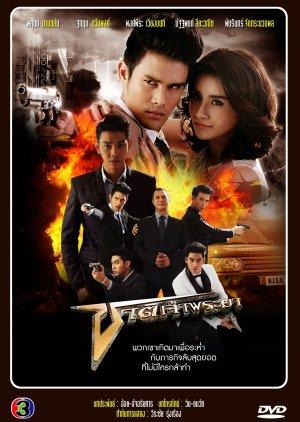 Chart Chaopraya (2013) poster