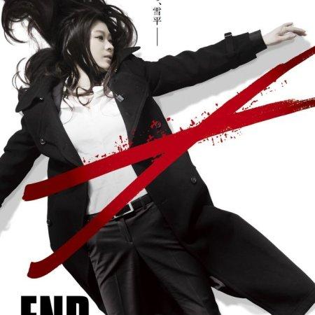 Unfair: The End (2015) photo