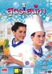great Thai rom/com dramas ♥