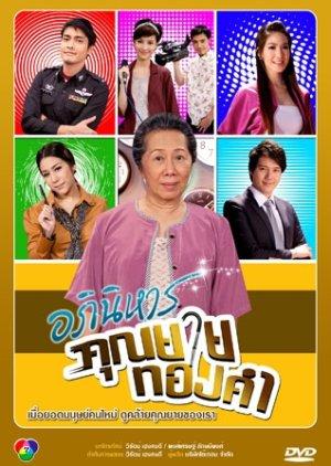 Apiniharn Khun Yai Tong Kham (2011) poster