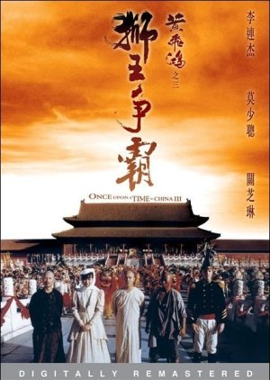 Once Upon a Time in China 3 (1993) poster