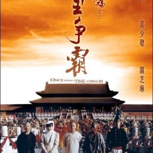 Once Upon a Time in China 3 (1993) photo