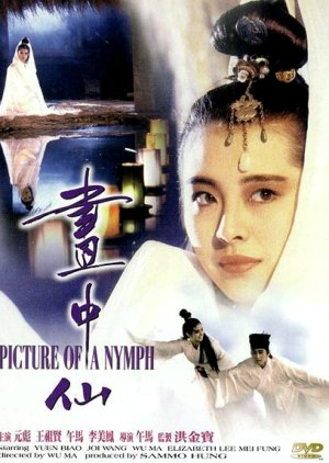 Picture of a Nymph (1987) poster