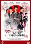 PTW: Thai Dramas