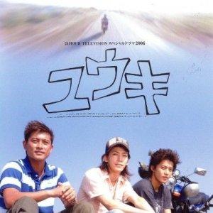 Yuuki (2006)