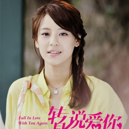 Fall In Love With You Again (2015) photo