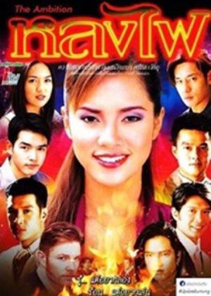 Lhong Fai (2001) - MyDramaList