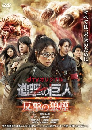 Attack on Titan: Smoke Signal of Fight Back
