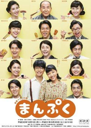 affiche drama manpuku