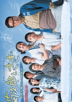Kikujiro to Saki (2003) poster