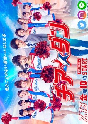 Cheer☆Dan (2018) poster