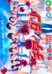 Cheer☆Dan japanese drama review