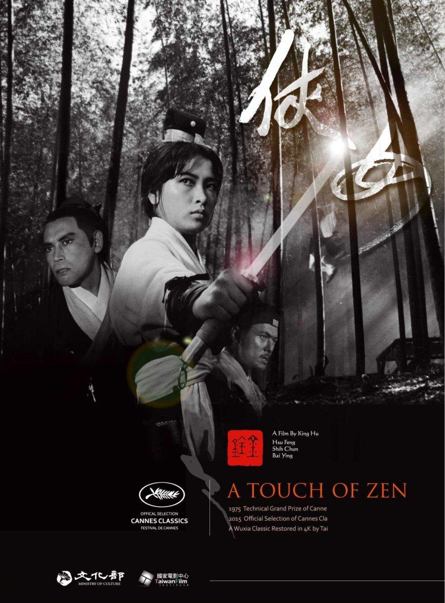 A Touch of Zen (1971) - MyDramaList