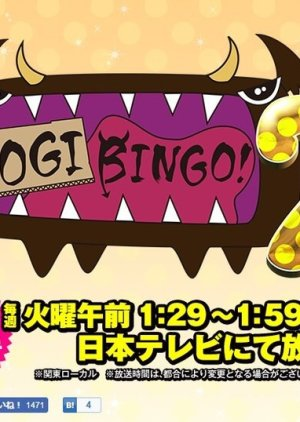 NogiBingo! 7