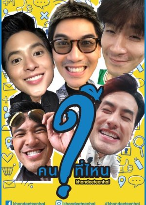 Khon Dee Tee Nhai (2018) poster