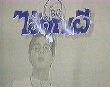 Ai Khun Pee (1995) poster