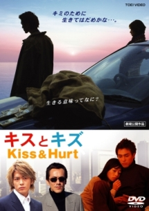 Kiss and Hurt (2004) poster