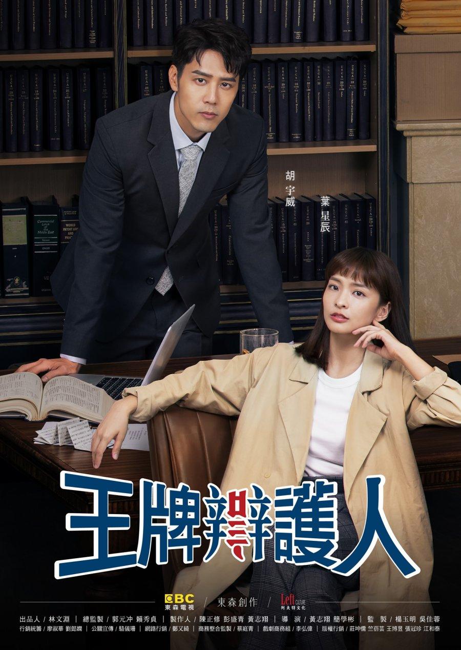 jvB2w 4f - Повернутые на законе ✦ 2020 ✦ Тайвань