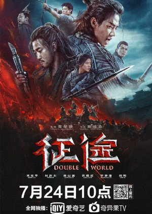 Double World (2019)
