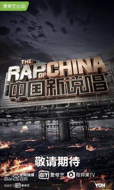 rap-of-china-เดอะแรปออฟไชน่า-ซับไทย
