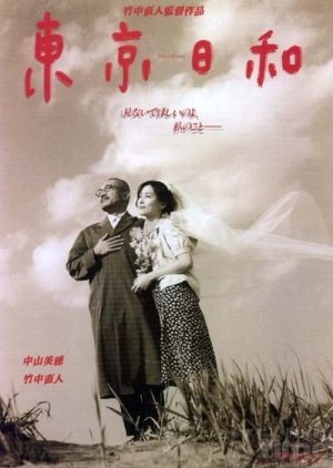Tokyo Biyori (1997) poster
