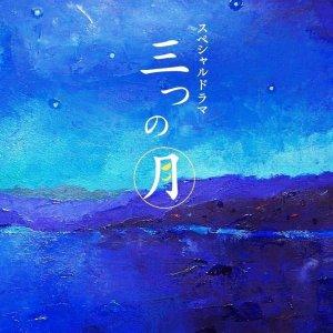 Mitsu no Tsuki (2015)