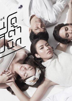 Condo/Barista/Architect (2016) poster
