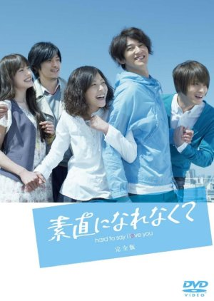 Sunao ni Narenakute (2010) poster